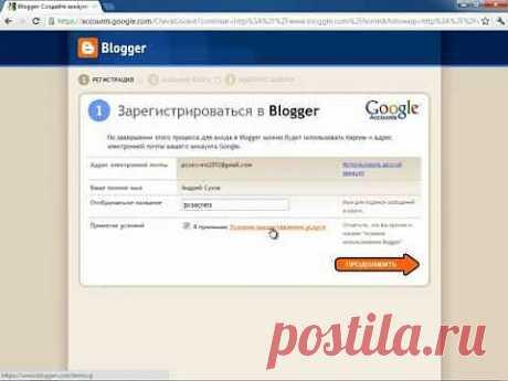 Как создать блог на Blogger | Компьютер для начинающих. Обучение работе на компьютере