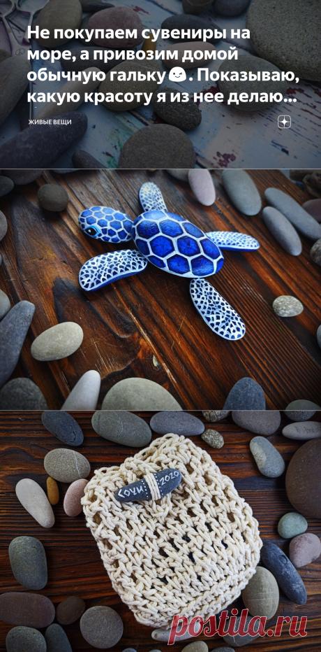 Не покупаем сувениры на море, а привозим домой обычную гальку😉. Показываю, какую красоту я из нее делаю👍💙   Живые вещи   Яндекс Дзен