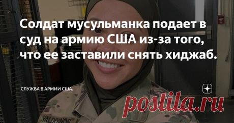 Солдат мусульманка подает в суд на армию США из-за того, что ее заставили снять хиджаб. Военнослужащая армии США Сержант Сесилия Валдовинос. «Меня называли террористкой ». «Меня называли ИГИЛ», сказала военнослужащая Валдовинос . «Я слышу комментарии, что я причина, по которой