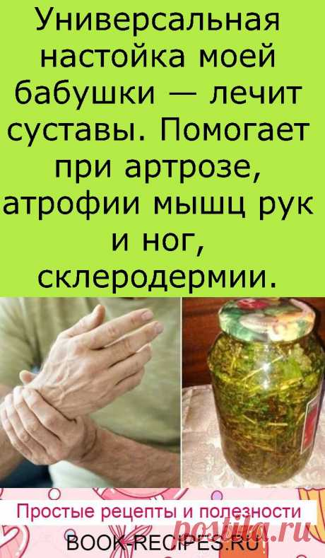 Универсальная настойка моей бабушки — лечит суставы. Помогает при артрозе, атрофии мышц рук и ног, склеродермии.
