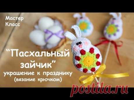 """MK """"Пасхальный зайчик""""  вязание крючком / DIY Easter bunny crochet"""