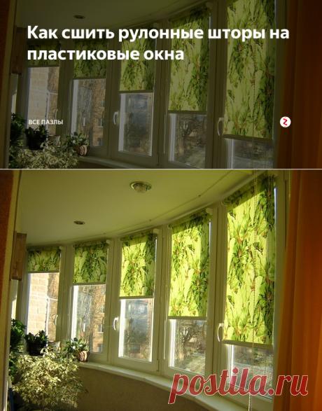 Como coser las cortinas en rollos a las ventanas de plástico | todo pazly | Yandeks Dzen