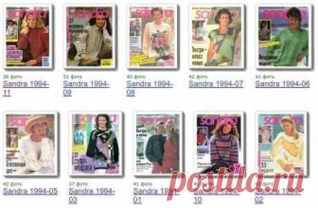 Большая подборка ретро журналов Сандра за 1994г (на русском) - мастерицам в копилочку