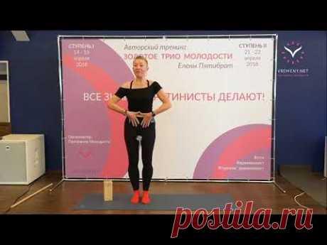 """День Активности на интенсиве """"Шаг к весне"""" - упражнение Бутылочка!"""