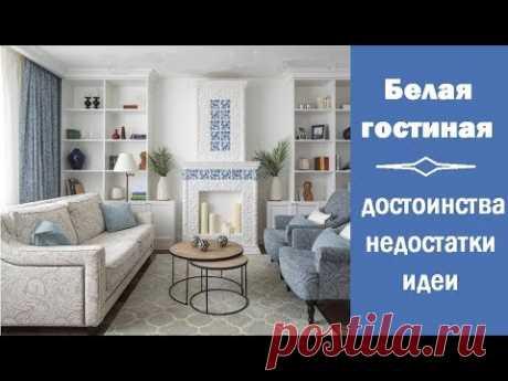 🏠 Белая гостиная: достоинства, недостатки, идеи