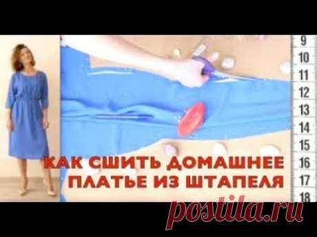 Я ШЬЮ: Как сшить простое домашнее платье из штапеля