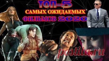 Самые ожидаемые фильмы в 2020 году: топ-5