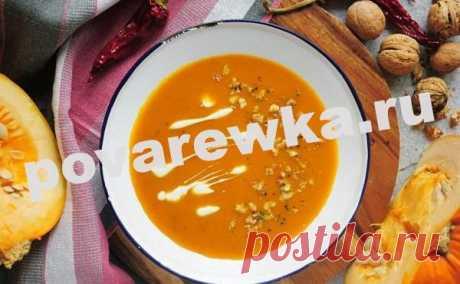 Суп-пюре из тыквы: рецепты приготовления с фото