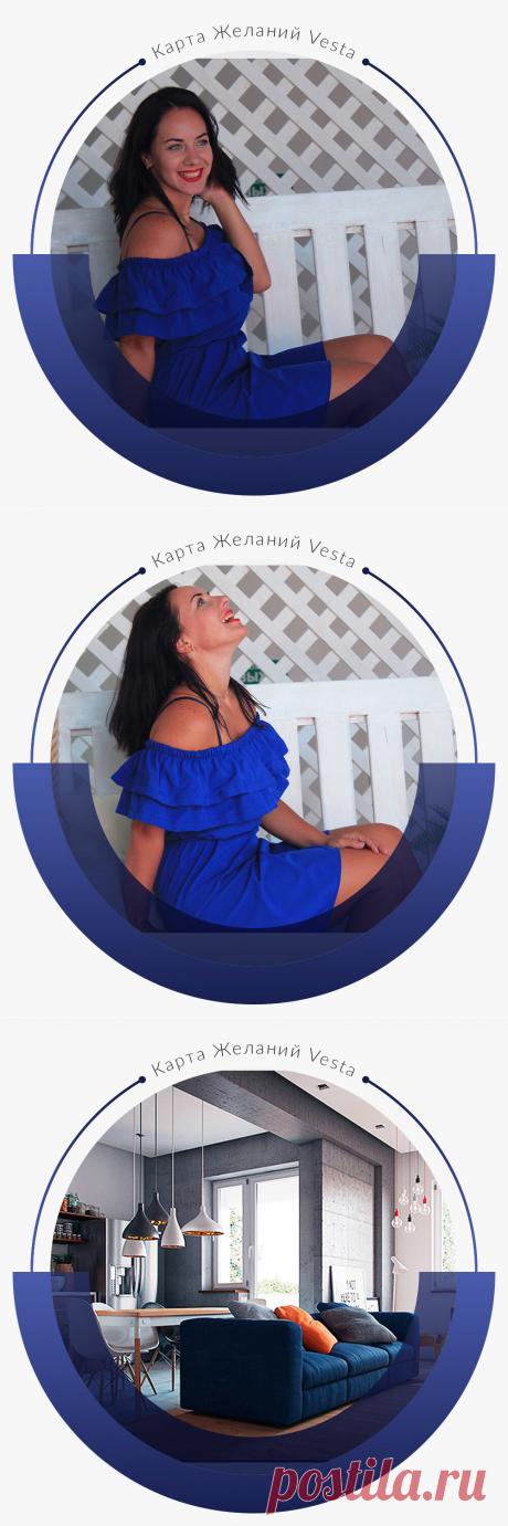 Как я искала квартиру в Сочи 4 недели и нашла ее за один день во сне. | Карта Желаний | Яндекс Дзен  Карта Желаний Vesta - готовый набор для создания своей Карты Желаний, она же доска визуализации и коллаж желаний. Картинки, свечи, дневник благодарности, сетка Багуа. https://karta-zhelaniy.ru/ https://www.instagram.com/karta_zhelaniy_vesta/