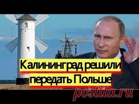 Невероятно - Американцы решили отбить Калининград для Польши