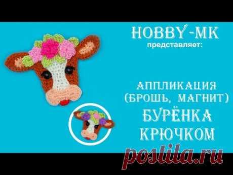 Аппликация/брошь/магнит Корова Буренка крючком