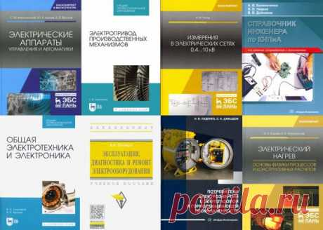 Лучшие книги для электриков на май 2021 года » Сайт для электриков - статьи, советы, примеры, схемы