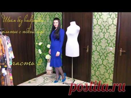 Как без выкройки сшить платье с воланом? видео шитья часть 2