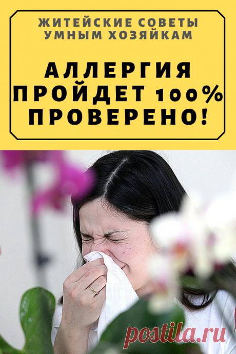 Аллергия пройдет 100%. ПРОВЕРЕНО!   Житейские Советы
