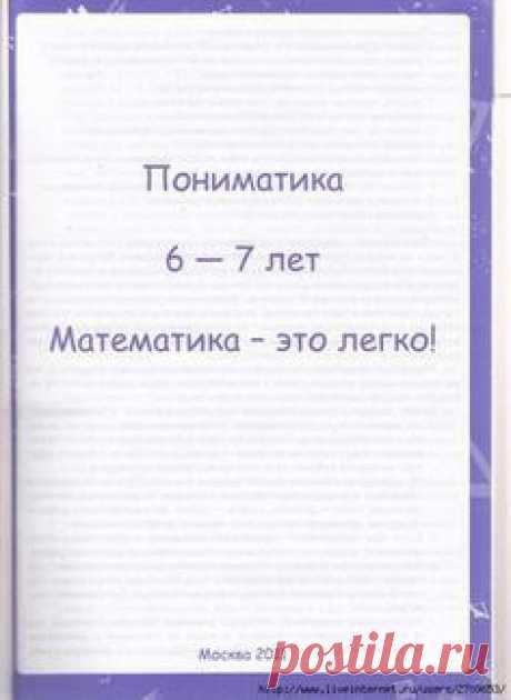 пониматика 6-7 лет.page003 (510x700, 195Kb)