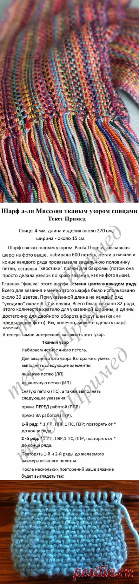 Шарф а-ля Миссони тканым узором спицами + видео