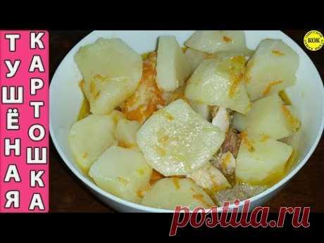 Потрясающая диетическая тушеная картошка с курицей