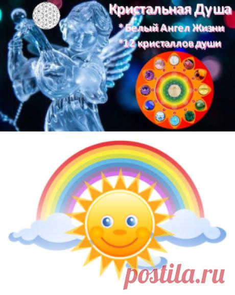 Кристальная душа исцеление познание душ индиго радужных
