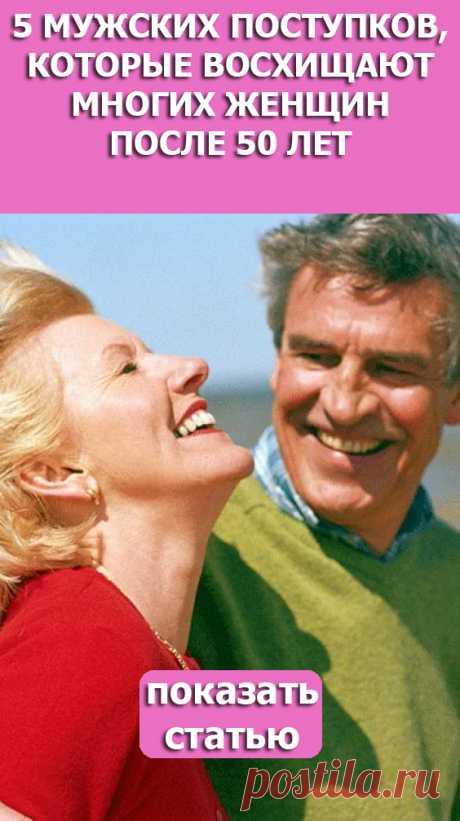 СМОТРИТЕ: 5 мужских поступков, которые восхищают многих женщин после 50 лет