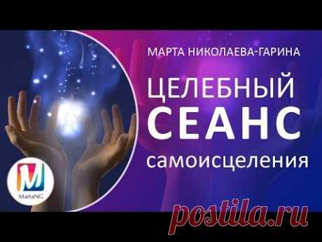 Целебный сеанс самоисцеления   Марта Николаева-Гарина