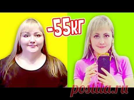 Как я похудела на 55 кг Моя история похудения ПОДРОБНЫЕ РЕЦЕПТЫ Рацион питания на 3 дня