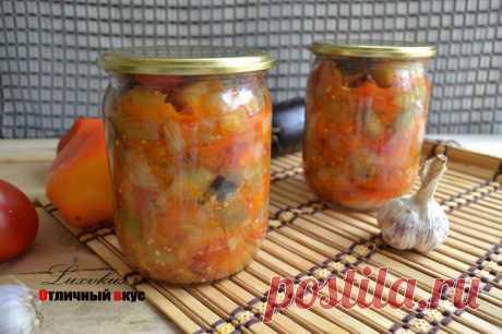 Овощное рагу на зиму рецепт | Отличный вкус
