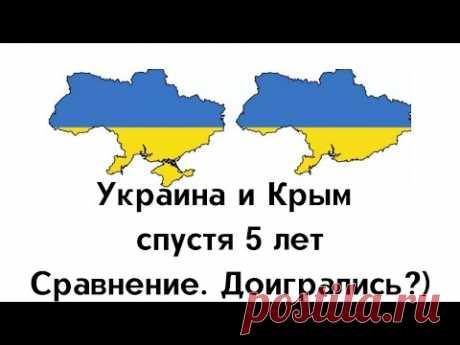 Где лучше: в Крыму или Украине?! Сравниваем спустя 5 лет после майдана