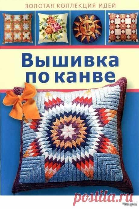 Книга: Вышивка по канве