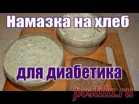 Намазки на хлеб для диабетика 2 тип. Два варианта.