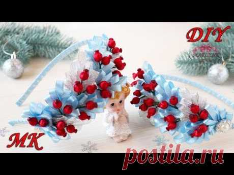 "Ободок ""Зимние ягодки"" МК/DIY Headband ""Winter berries"" - YouTube"