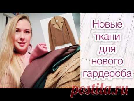 Много новых тканей для нового гардероба  TIM_hm 