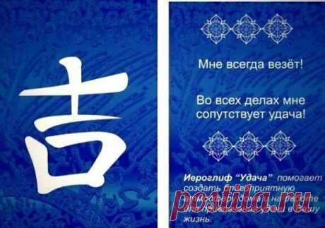 Иероглиф удачи Забери себе на стену!)))