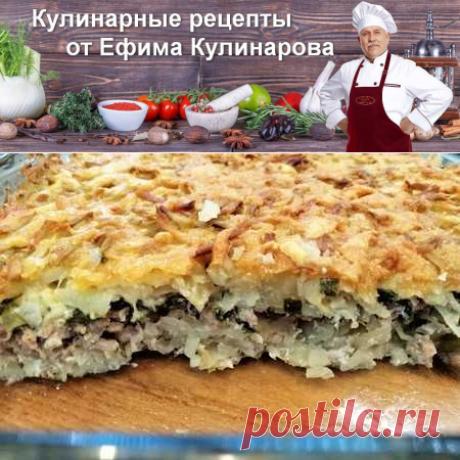 Запеканка из картофеля с фаршем | Вкусные кулинарные рецепты с фото и видео