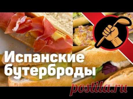 Испанский завтрак - бокадийос и тостадас - bocadillos y tostadas