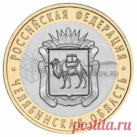 Монета Биметалл 10 рублей 2014 года Челябинская область - Интернет магазин Лента подарков