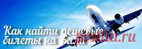 Не дайте AirAsia себя обмануть!