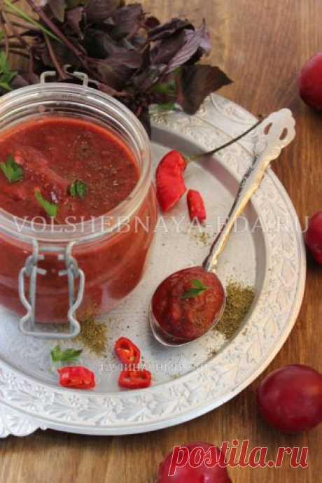 Аджика из сливы - рецепт на зиму | Волшебная Eда.ру