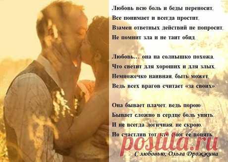 Любовь (Дрожжина Ольга) / Стихи.ру