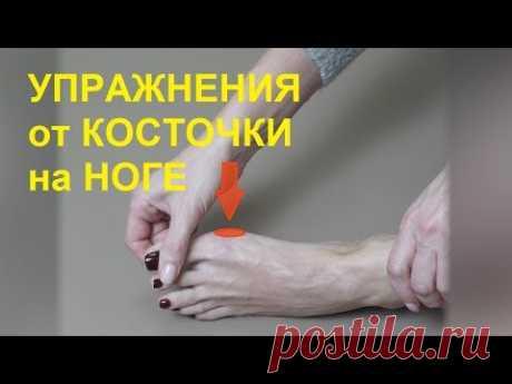Los ejercicios del hueso en el pie, la gimnasia para el tratamiento del pulgar del pie.