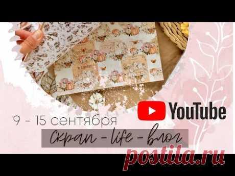 Скрап - life - влог. 9 - 15 сентября 2019. Скрапбукинг.