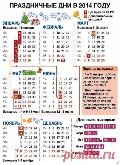 Prazdnichny-e-dni-v-2014-godu.jpg (Изображение JPEG, 635×870 пикселов) - Масштабированное (70%)