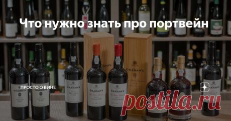 Что нужно знать про портвейн Портвейн – это не просто согревающее и сладкое вино. Это большой мир разнообразных стилей. В нюансах разбирался Антон Неволин.