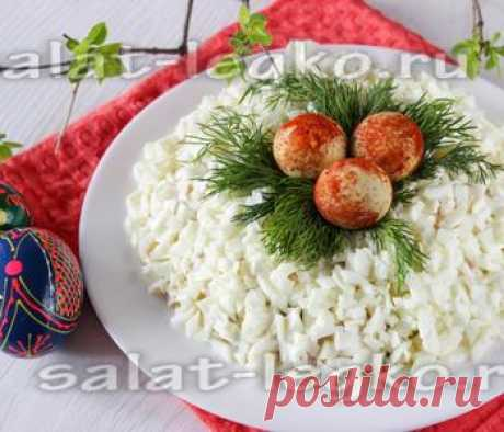 Салат «Пасхальное гнездо» - рецепт с фото