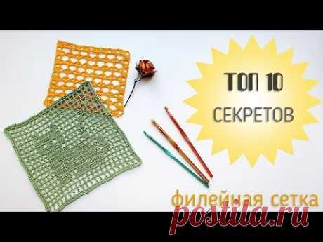 ТОП-10 Секретов филейного вязания крючком. Filet Crochet
