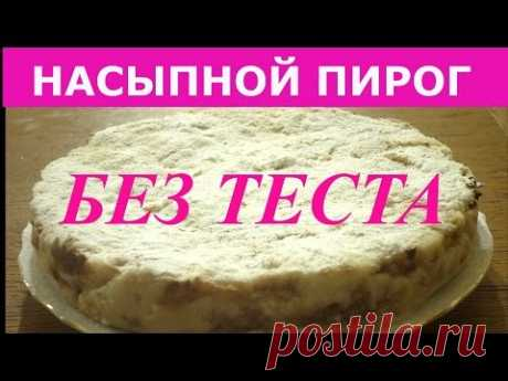 Насыпной пирог с яблоками - ЧУДО ПИРОГ! ОБЪЕДЕНЬЕ!!! ПРОЩЕ ПРОСТОГО!