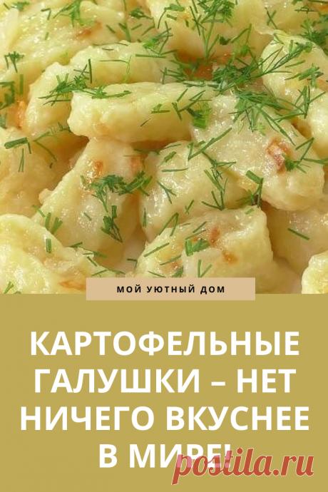 Рецепт вкусных картофельных галушек