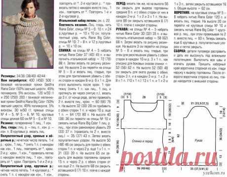 МК по вязанию спицами женского свитера крупной вязки с широким горлом с подробным описанием и схемой