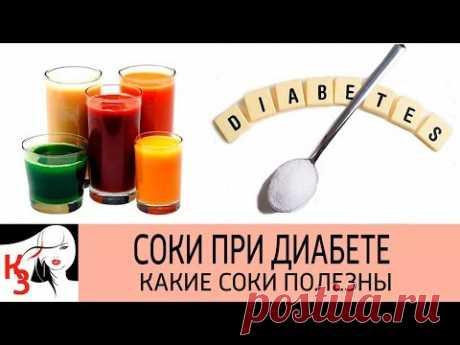 СОКИ ПРИ ДИАБЕТЕ. Какие соки полезны при сахарном диабете - YouTube