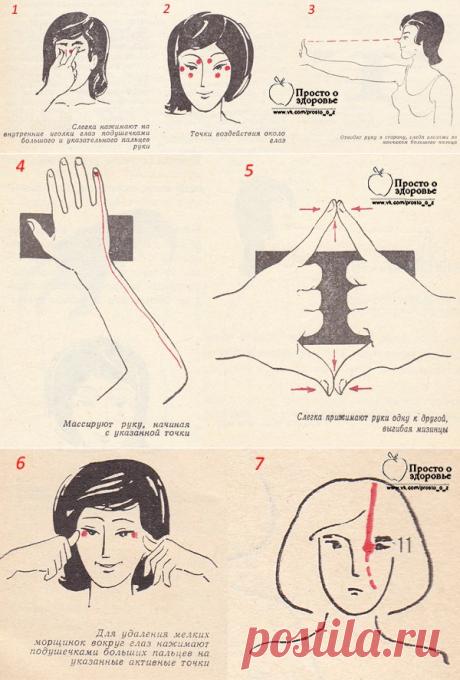 Упражнения для снятия усталости глаз по методике Йосиро Цуцуми