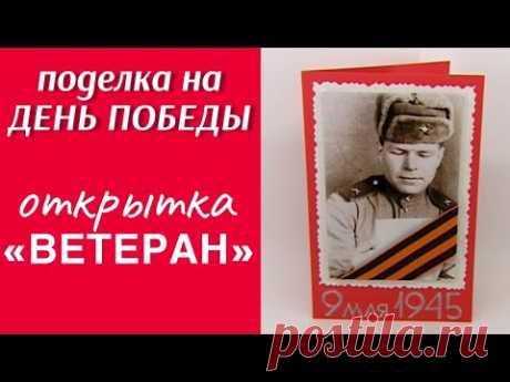 Открытка ко Дню Победы с фотографией ветерана «9 мая 1945» / ПОДЕЛКА НА 9 МАЯ СВОИМИ РУКАМИ
